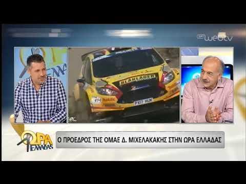 Το ράλι Ακρόπολις ξανά στο προσκήνιο! | 23/05/19 | ΕΡΤ