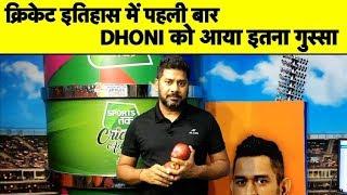 CSKvsRR: Dhoni को आया गुस्सा, Tension में Fans... क्या लगेगा 'Captain Cool' पर Ban | Crunchy Shot