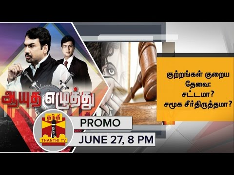 -27-6-2016-Ayutha-Ezhuthu-Promo-What-can-bring-down-crime-rate-Law-and-Order-or-Social-Reform