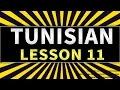 Learn the Arabic Tunisian language Lesson 11