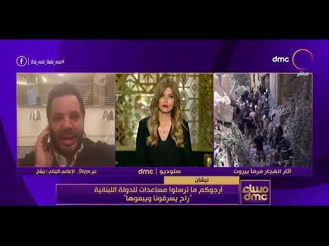 نيشان: الشعب اللبناني يعيش صدمة