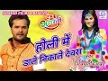 होली में डाले निकाले देवरा - Holi Me Dale Nikale Dewara - Rang Satrangi- Annpurna -Holi Song 2017