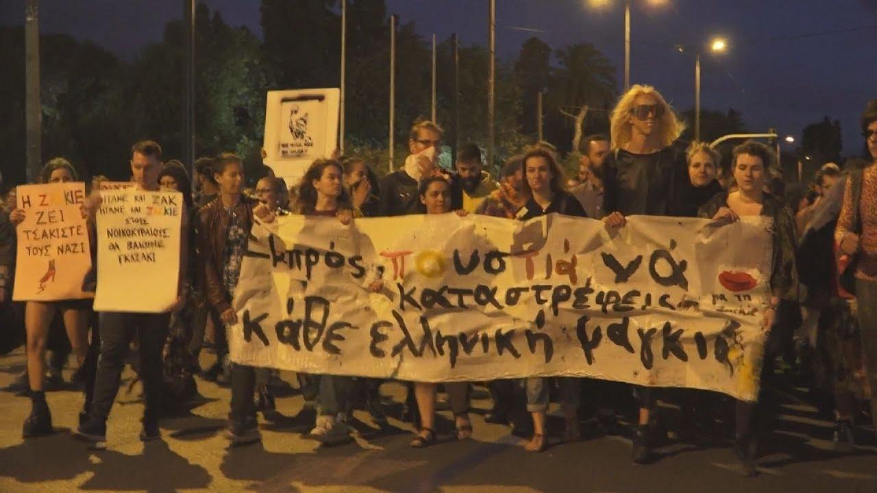 Συγκέντρωση και  πορεία διαμαρτυρίας για τη δολοφονία του Ζακ Κωστόπουλου