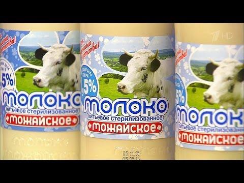 Продукты – герои России. Можайское молоко. Жить здорово!