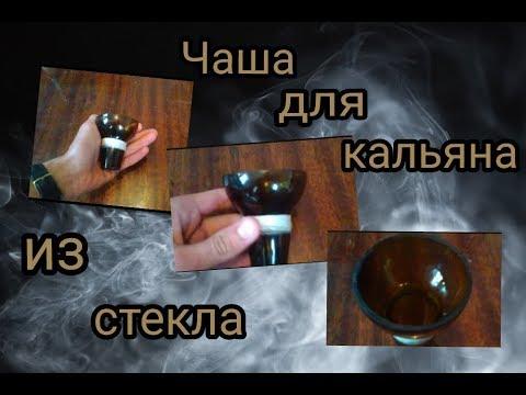 как сделать чашку для табака в домашних условиях