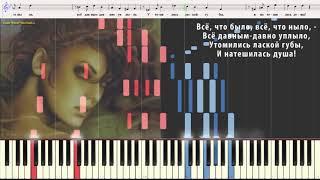 Всё, что было... - �. Крутова (Романс) (Ноты и Видеоурок для фортепиано) (piano cover)