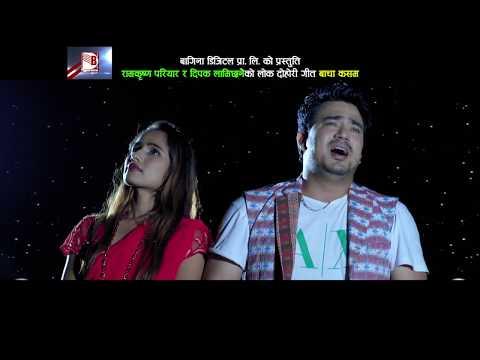 (New Nepali Lok Dohori Song Bacha Kasam Kulendra ..8 minutes, 50 seconds.)