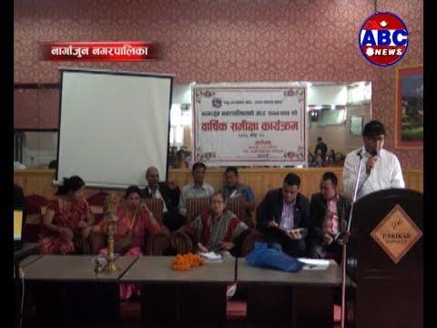 (कार्यक्रम :-निती तथा सुशासन , नागार्जुन नगरपालिका का गतिविधीहरु (Niti Tatha Susasan) - Duration: 30 minutes.)