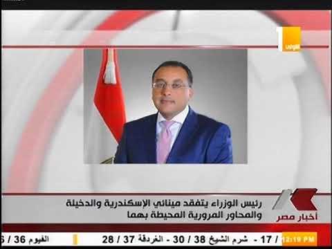 القناة الاولي نشرة الثانية عشر ظهرا رئيس الوزراء يتفقد مينائي الاسكندرية والدخيلة