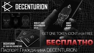 Decenturion - Первое в Мире Блокчейн Государство - Закажи паспорт сейчас БЕСПЛАТНО