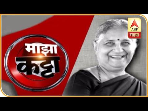 Sudha Murthy कसा झाला जगप्रसिद्ध इन्फोसिसचा जन्म? इन्फोसिस फाऊंडेशनच्या प्रमुख सुधा मूर्तींशी गप्पा!