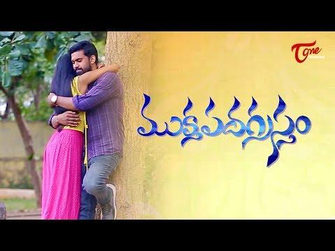 ముక్తపదగ్రస్తం | MUKTAPADAGRASTAM TEASER | Latest Telugu Short Films | S