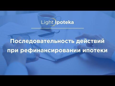 Последовательность действий при рефинансировании ипотеки - DomaVideo.Ru