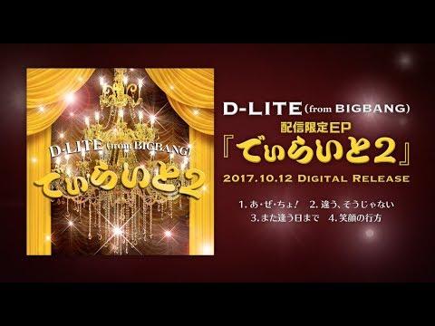 D-LITE -  配信限定EP『でぃらいと 2』Teaser