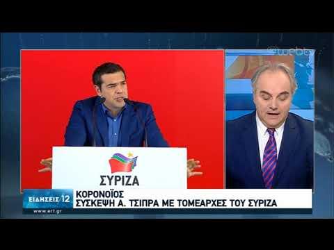 ΣΥΡΙΖΑ: Σύσκεψη για τις εξελίξεις λόγω κορονοϊού   10/03/2020   ΕΡΤ
