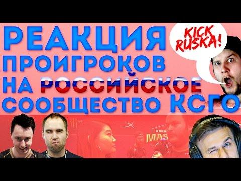 РЕАКЦИЯ ПРОИГРОКОВ на РУССКИХ в CSGO!