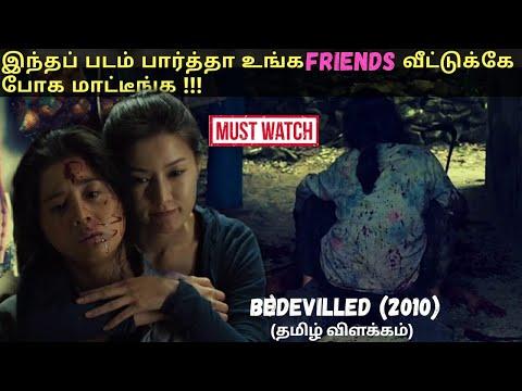 Bedevilled -தமிழ் விளக்கம்| Korean movie tamil explain story|Tamil dubbed Hollywood review-a film by