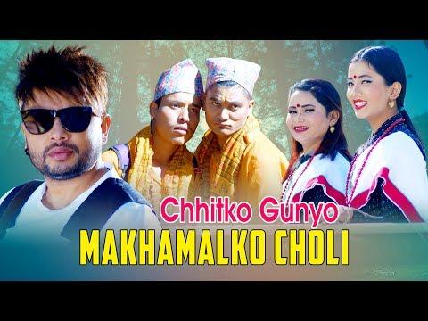 (New Nepali lok dohori song 2075 | Chhitko gunyo Makhamalko choli | Yagya BK & Hira Pun Magar - Duration: 7 minutes, 8 seconds.)