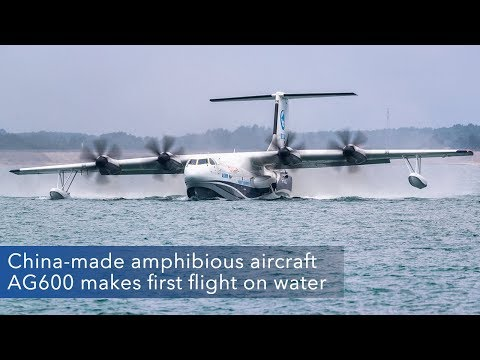 Live: China-made Amphibious Aircraft AG600 Makes First Flight From Water我国大型水陆两栖飞机AG600水上首飞