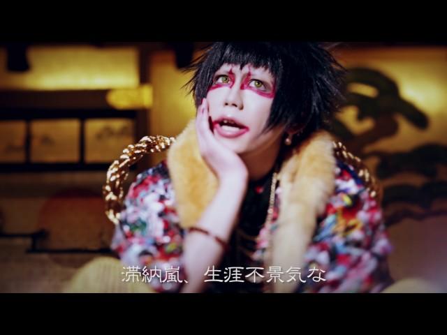 アマンジャク。「ガネ」 MV FULL