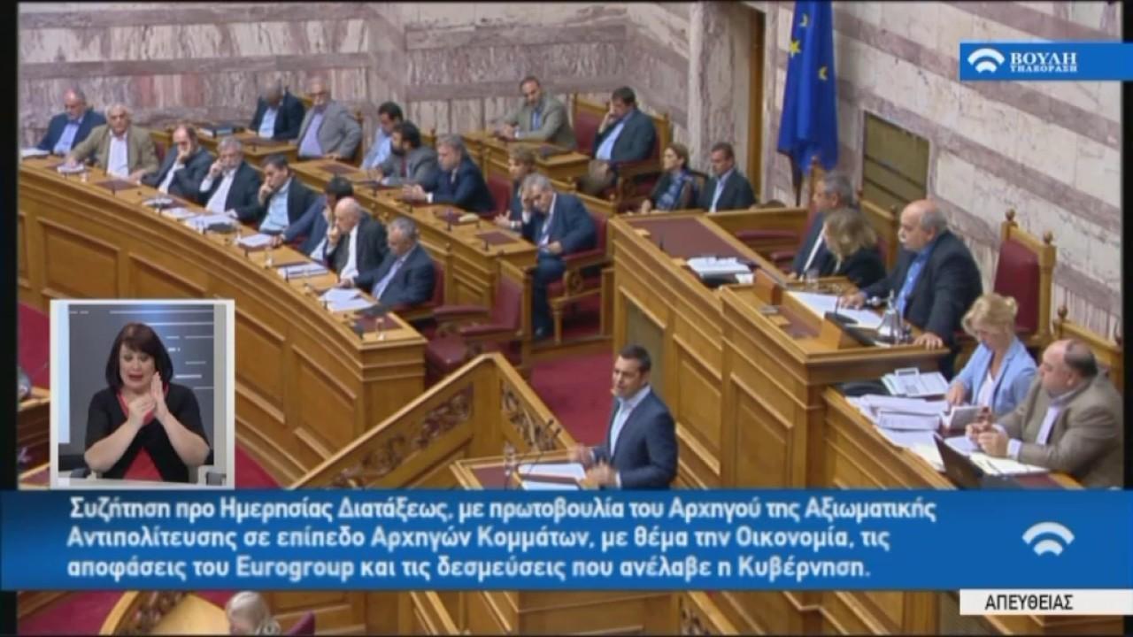 Ομιλία Πρωθυπουργού Α.Τσίπρα στην Προ Ημερησίας Διατάξεως συζήτηση(Οικονομία,Eurogroup) (03/07/2017)