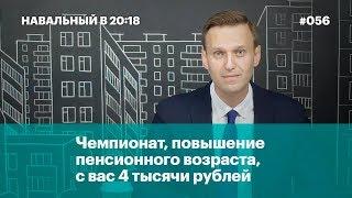 Чемпионат, повышение пенсионного возраста, с вас 4 тысячи рублей