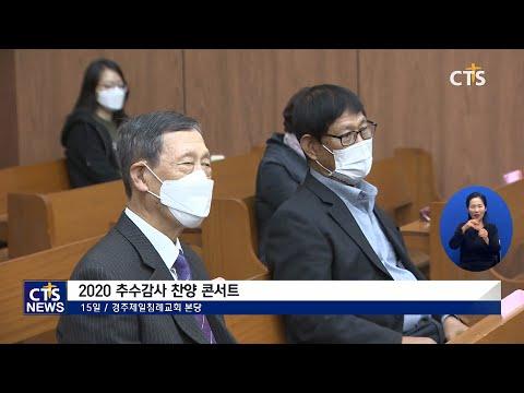 [CTS뉴스] 경주제일침례교회 주최 '2020 추수감사 찬양 콘서트' (201123)