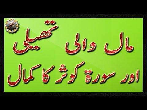 Video Wazaif | Barkat Wali Theli Or Sorat Kosar Ka kamal | برکت والی تھیلی اور سورۂ کوثر کمال download in MP3, 3GP, MP4, WEBM, AVI, FLV January 2017