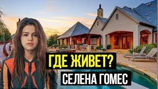 Смотрите в этом видео, дом певицы Селены Гомес в Техасе стоимостью 3,5$ млн. Дом построен в 2005 году в Английском стиле и имеет 5 спальных комнат, 6 ванных комнат, кинотеатр, большую игровую комнату, бассейн с морской водой, теннисный корт, парковку на 8 машин.  Селена Мари Гомес – американская актриса, прославившаяся как исполнительница главной роли в детском сериале «Волшебники из Вэйверли Плэйс» канала Disney. Впоследствии девушка успешно реализовала себя еще и как модель, дизайнера, певицу, композитора и автора песен. С 17 лет девушка является послом доброй воли ЮНИСЕФ. ► На канале: Вы можете узнать интересную информацию о российских и зарубежных звездах и знаменитостях: актеров, музыкантов, певцов, политиков, журналистов, спортсменов, моделей, ведущих. Последние и актуальные новости из мира звезд и шоу-бизнеса. Личная жизнь, скандальные фото и видео популярных людей. ►Подпишись, чтобы быть в курсе последних новостей и не пропускать новые видео!❶ Подписка на канал ►https://www.youtube.com/channel/UCSxtYbchieAMEGzJfCaDaRA?sub_confirmation=1❷ Подписка в Твиттер ►https://twitter.com/periscopetrans ❸ Если понравилось ►Ставь лайк и Поделись видео❹ Вступай в группу Вконтакте ►https://vk.com/public132121909