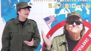 ハリセンボン/映画『マイケル・ムーアの世界侵略のススメ』宣伝隊長就任イベント