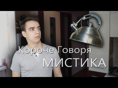 КОРОЧЕ ГОВОРЯ, МИСТИКА (видео)