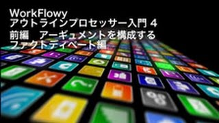 WorkFlowy入門4(前編)|ディベートdeコミュニケーション