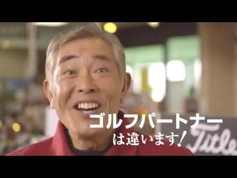 Golf Partner TV Commercial