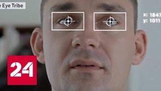 Вести.net: Facebook следит за вашими глазами и дроны Амазона