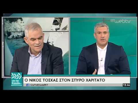 O Νίκος Τόσκας απαντά στον Σπύρο Χαριτάτο | 03/04/19 | ΕΡΤ