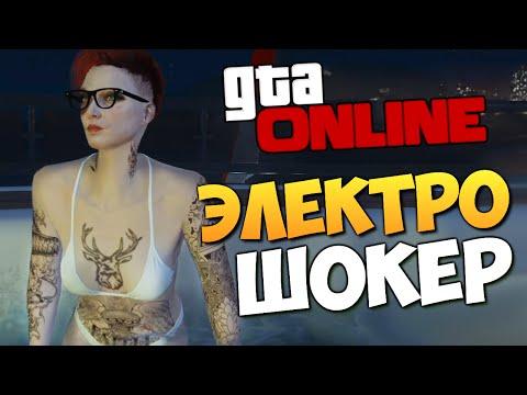 GTA ONLINE - ЭЛЕКТРОШОК УГАР #249 (видео)