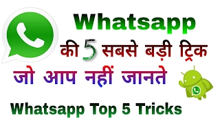 WhatsApp की 5 सबसे बड़ी ट्रिक  New Biggest WhatsApp Tricks You Should Try  Whatsapp Tricks 2017in this video I'll show u Whatsapp latest top 5 tricks you must tryTop 5 New Secret WhatsApp Tricks RevealedTop 5 Whatsapp Tricks 2017 You Should Know? Whatsapp Trick Hindi/Urdu Video Part(1)[Hindi]Whatsapp Ki Top 5 Tricks+TipsTop 5 Whatsapp's Tricks+Tips You Should KnowWhatsapp Contacts Not Showing 100% fix 2017  Whatsapp contact problem solution https://www.youtube.com/watch?v=f6fPv4YIKX0Any Xiaomi Device Imei Repair  Mi Phones Network Fault solution https://www.youtube.com/watch?v=wWQQgMtuceI&t=121sInstall Xposed Installer without custom recovery https://www.youtube.com/watch?v=rDHKvpofgMw&t=95sRepair Any mobile Invalid imei number and change imei https://www.youtube.com/watch?v=a6P2SDIGKsM&t=41show to make channel intro https://www.youtube.com/watch?v=j0ZdjYyqi7Q&t=43splease like my fb page https://www.facebook.com/hindidroid/google+ https://www.google.com/+hindidroidWhatsapp hiden tricksTop 10 whatsapp hiden trickWhatsapp top 5 amazing tricksWhatsapp ki 5 mazedar trickWgatsapp hack trickTOP 10 Tricks of WhatsApp  Must WatchTop 10 Cool WhatsApp Tricks Everyone Should Know 2017  HindiTop 10 Most useful WhatsApp tip and tricksTop 10 Cool Latest WhatsApp tricks everyone try itTop 5 New Secret WhatsApp Tricks 2017whatsapp top 5 tricks feb 2017whatsapp ki 5 tricks jo aap nahi jaante5 Cool New WhatsApp Tricks You Should Try (2017)5 New Cool WhatsApp Tricks You Should Try  2017 (Part 1)5 New WhatsApp Tricks You Should Try  2017Whatsapp new update statusWhatsapp status featureWhatsapp new update feb 2017Whatsapp Latest update feb 2017Whatsapp new update problemTrick mob hindi 2017Mobile tricks in hindi 2017Whatsapp mob no detailWhatsapp status new FeatureWhatsapp new changeWhatsapp latest top 5 tricks feb 2017Latest whatsapp trick