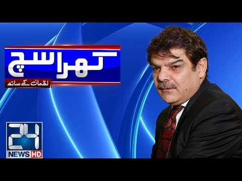 Khara Sach With Mubasher Lucman Talks on Pakistan winning 19 Jun 2017