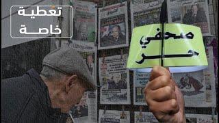 الجممعة الـ140 من الحراك.. عن أية صحافة حرة تتحدث السلطة؟