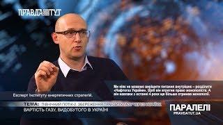 «Паралелі»  Юрій Корольчук: Вартість газу, видобутого в Україні