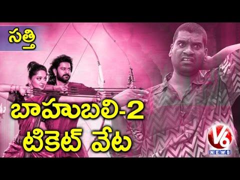Bithiri Sathi On Baahubali 2 Movie Combo Tickets | Funny Conversation With Savitri