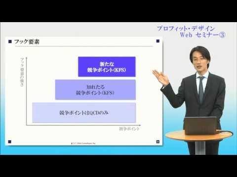 横山 隆史 「プロフィット・デザイン」 WEBセミナー③
