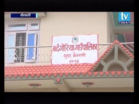 (बर्दगोरिया गाउँपालिकाद्धारा ८५ प्रतिशत योजनाको निर्माण कार्य सम्पन्न  Bardagoriya Gaupalika Kailali - Duration: 2 minutes, 42 se...)