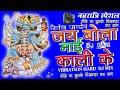 Jai Bola Mai Kali Ke Ft. Bhola Baba Bam Bhola Baba   Ritesh Panday   Dj Sani   Mp3 & Flp