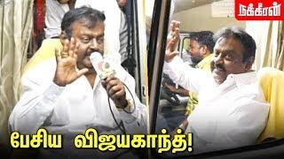 Video வந்தார் விஜயகாந்த்... Vijayakanth Election Campaign   DMDK   Election2019 MP3, 3GP, MP4, WEBM, AVI, FLV April 2019