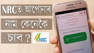 How to check your name in NRC assm 2018 on mobile || by smart assam