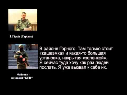 Стрелков проболтался - Россия обстреливает Украину