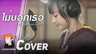 Video ไม่บอกเธอ - Bedroom Audio Ost.Hormones cover by Jannine Weigel (พลอยชมพู) MP3, 3GP, MP4, WEBM, AVI, FLV Januari 2019