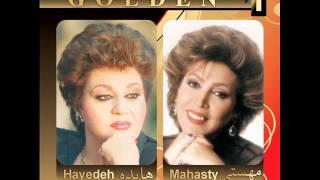 Hayedeh&Mahasti - Golden Hits (Khodam Raftaniam&Jodaee) |هایده و مهستی