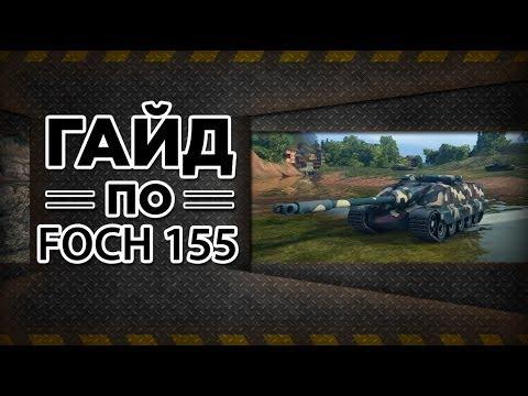 WoT - Французская ПТ САУ AMX-50 Foch (155): Гайд-VOD от UstasFrrtZZZ. via MMORPG.su